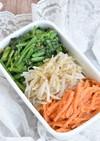 野菜たっぷり3種のナムル【作り置き】