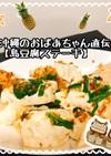 沖縄のおばあちゃん直伝豆腐ステーキ