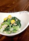 シンプルに小松菜とツナのサラダ