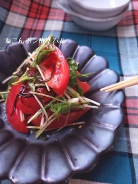 楽うま♡トマトと水菜の塩こんポン酢ナムル