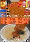 美味ドレ台湾ボルシチSでチャンポンスープ