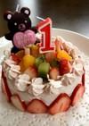 1歳 誕生日 バースデーケーキ