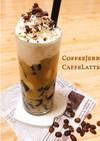 コーヒーゼリー入ꕤ氷ミルクꕤカフェラテꕤ