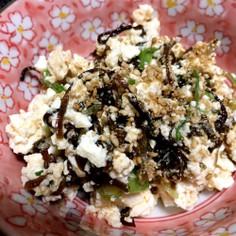 豆腐の塩こんぶ和え