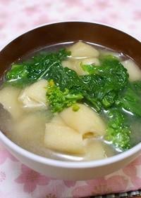 菜の花と薄揚げの味噌汁