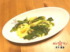 【ホシサンだし醤油】卵とほうれん草炒め