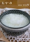 ஐおかゆஐ 簡単に作れる「炊き粥」