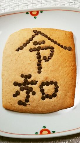 桜香る米粉クッキー「令和」