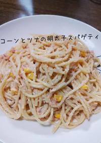 コーンとツナの明太子スパゲティ♡