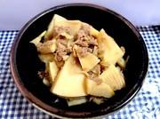 筍とツナ缶の簡単煮物の写真