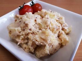 ツナとマスタードの☆ポテトサラダ