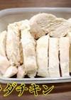 鶏ハム♩サラダチキン 下味冷凍も!