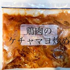 【作り置き冷凍】鶏肉のケチャマヨ炒め