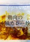 【作り置き冷凍】鶏肉のタイ風カレー炒め