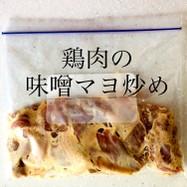 【作り置き冷凍】鶏肉の味噌マヨ炒め