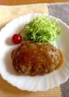肉肉しいハンバーグ