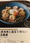 冷凍海老と温玉で冷たい釜玉蕎麦