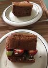 カカオシフォンケーキ