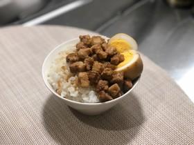 魯肉飯 台湾風豚バラ煮込みごはん♡