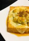 包丁&火いらず♬厚揚げの野沢菜チーズ焼き
