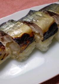 焼きしめ鯖の棒寿司