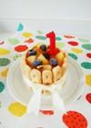 ヨーグルトと食パンで☆1歳の誕生日ケーキ