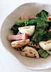 小松菜と根菜のホットサラダ