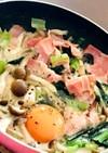 小松菜きのこベーコンカルボナーラ