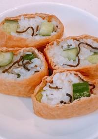 ツナとキュウリの、カリカリいなり寿司