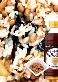 納豆嫌い!食べやすい混ぜ混ぜご飯