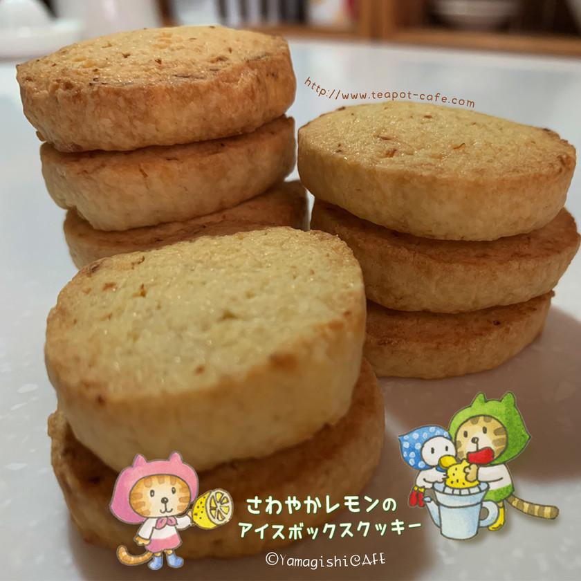 爽やかレモンのアイスボックスクッキー