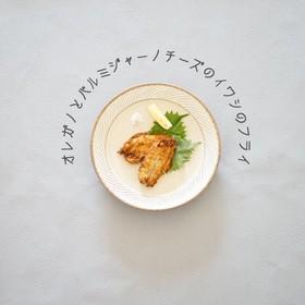 パルミザンチーズのイワシのフライ