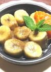 グリルフルーツ 焼き冷凍バナナ