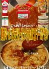 美味ドレのコチュテリソースチーズグラタン