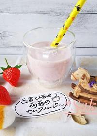 豆腐と苺&蒟蒻の美容ダイエットスムージー