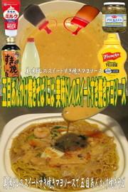 美味ドレのスイートすき焼きマヨ五目焼そばの写真