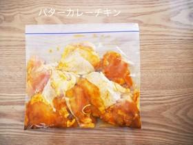 【下味冷凍】バターカレーチキン