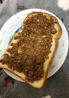 美味しい納豆トースト!!