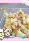マクロビ☆じゃがいもとりんごのおやつ煮