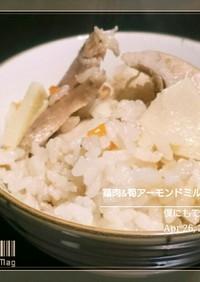アーモンドミルクでタケノコご飯