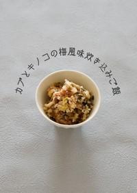 カブとキノコの梅風味炊き込みご飯