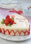 母の日に♡苺ティラミスのハートケーキ