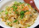 【定番】鮭と卵のチャーハン
