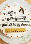 ガウスに捧ぐ正十七角形レアチーズケーキ
