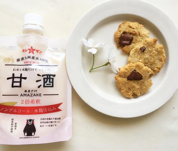 【ホシサン】チョコとおからと甘酒クッキー