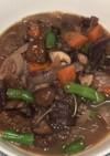 牛すじ肉とプルーンの赤ワイン煮