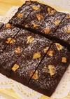 低糖質チョコレートブラウニー