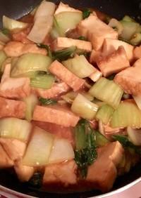 チンゲンサイと厚揚げのピリ辛炒め