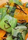 簡単!レンジで青梗菜と人参の塩昆布ナムル