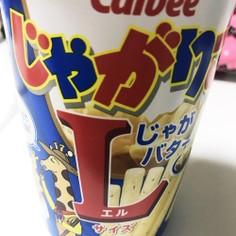 じゃがりこ に合う調味料!!